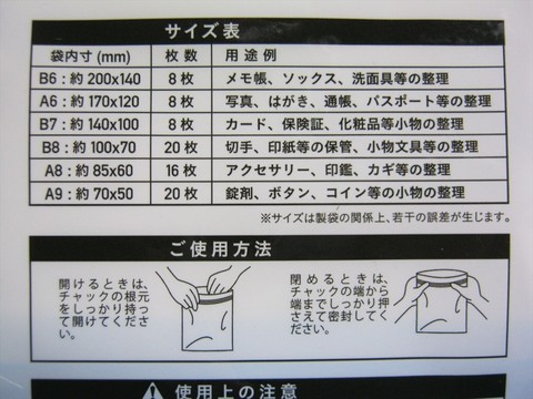 2013-11-26_Clear_Pack_04.JPG