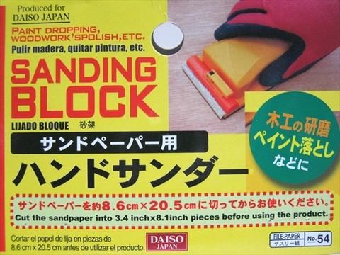 2013-11-29_SANDING_BLOCK_26.JPG