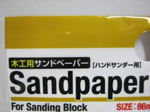 2013-11-29_sandpaper_03.JPG