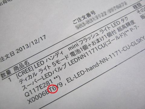 2013-12-20_LED_hand_33.JPG