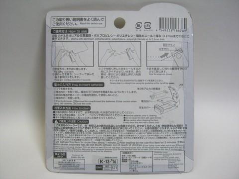 2013-12-23_Handy-Sealer_02.JPG
