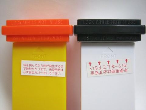 2013-12-23_Handy-Sealer_18.JPG