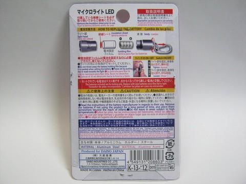 2013-12-23_LED-MICRO-LIGHT_02.JPG