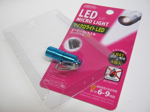 2013-12-23_LED-MICRO-LIGHT_07.JPG