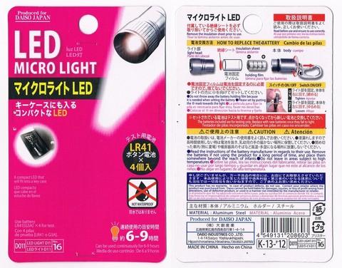 2013-12-23_LED-MICRO-LIGHT_24.jpg