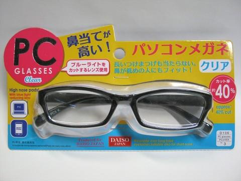 2013-12-23_PC-GLASSES_01.JPG