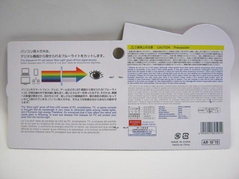 2013-12-23_PC-GLASSES_02.JPG
