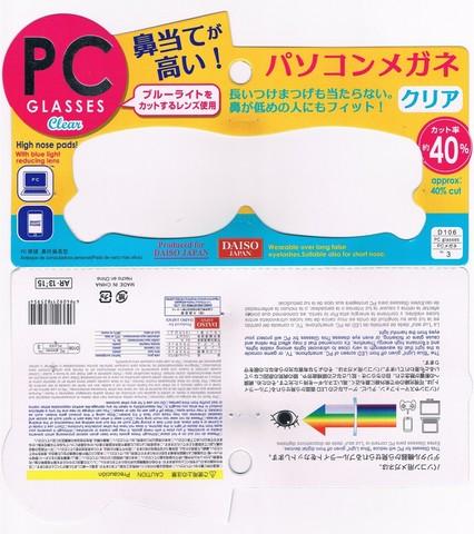 2013-12-23_PC-GLASSES_19.jpg