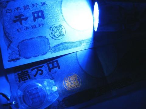 2013-12-31_Black_Light_34.JPG