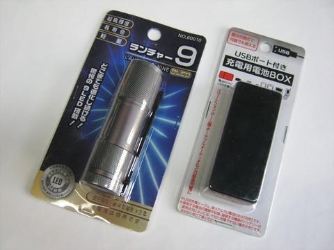2014-01-01_Mod_Launcher9_1AA_02.JPG