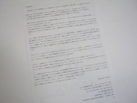 2014-01-09_LIONFX_DM_04.JPG