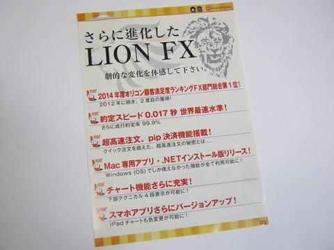 2014-01-09_LIONFX_DM_06.JPG