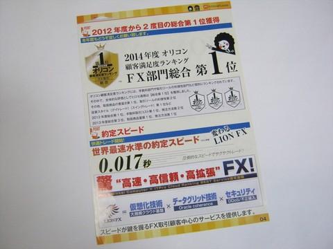 2014-01-09_LIONFX_DM_07.JPG