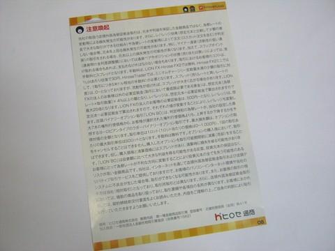 2014-01-09_LIONFX_DM_11.JPG