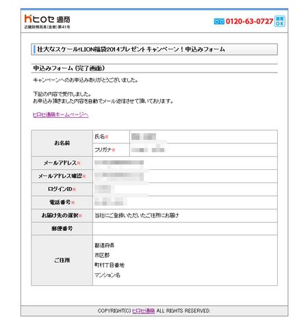 2014-01-15_LIONFX_DM_15.png
