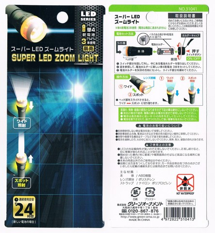 2014-01-19_SUPER-LED-ZOOM-LIGHT_77.jpg