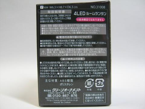 2014-02-04_Mod_4LED_Lantern_06.JPG