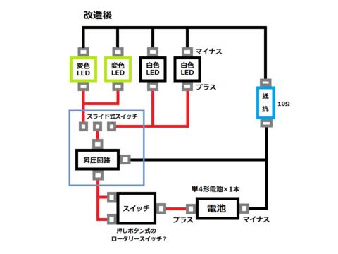 2014-02-04_Mod_4LED_Lantern_27.png