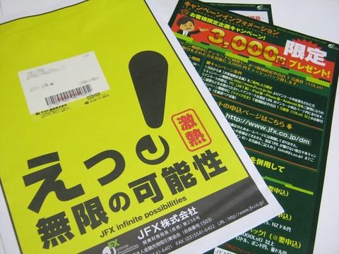 2014-02-05_JFX_01.JPG