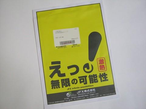2014-02-05_JFX_02.JPG