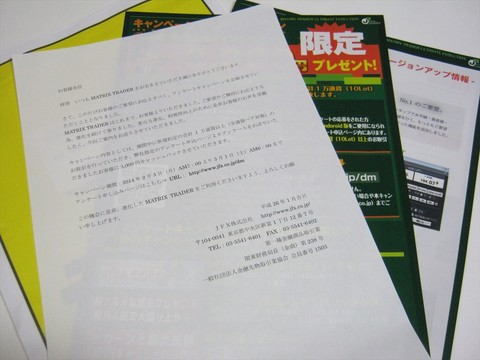 2014-02-05_JFX_03.JPG