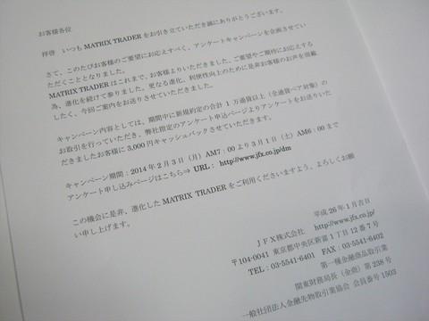 2014-02-05_JFX_04.JPG