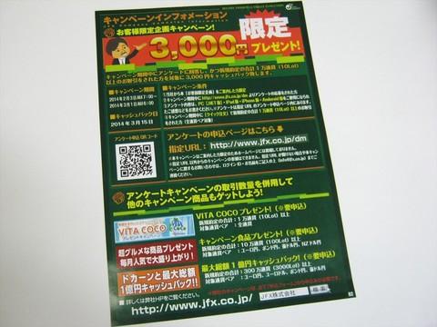 2014-02-05_JFX_05.JPG