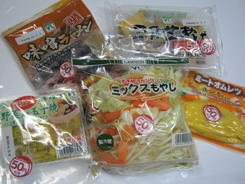 2014-03-03_Cut50_foods_01.JPG