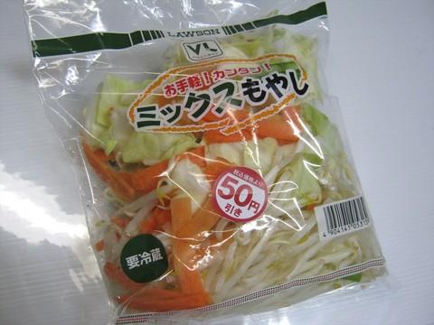 2014-03-03_Cut50_foods_02.JPG