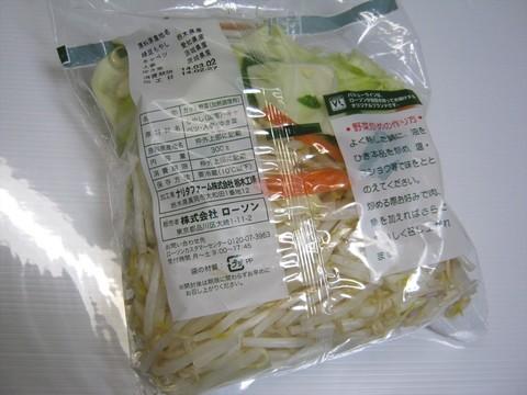2014-03-03_Cut50_foods_03.JPG