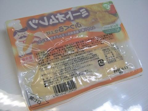 2014-03-03_Cut50_foods_05.JPG