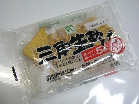 2014-03-03_Cut50_foods_06.JPG