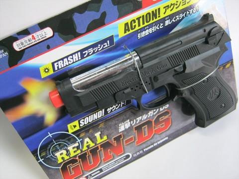 2014-04-05_REAL-GUN-DS_01.jpg