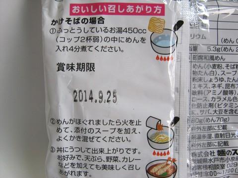 2014-04-15_CanDo_Noodles_05.JPG