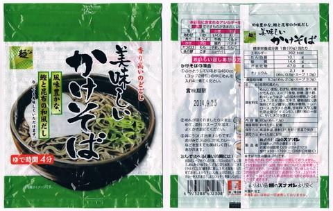 2014-04-15_CanDo_Noodles_37.JPG