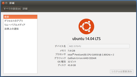 2014-04-18_Ubuntu1404LTS_UP_01.png