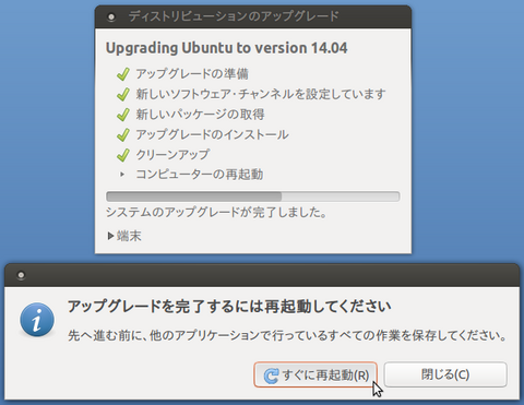 2014-04-18_Ubuntu1404LTS_UP_15.png