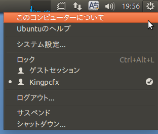2014-04-18_Ubuntu1404LTS_UP_18.png