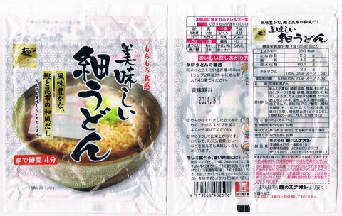 2014-04-21_CanDo_Noodles_49.JPG
