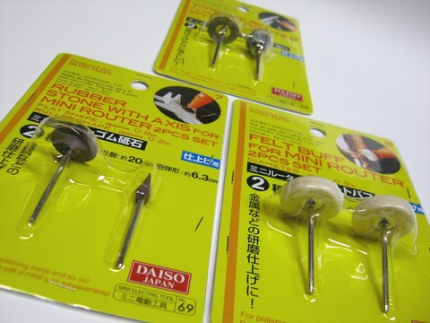 2014-04-22_Daiso_tool_01.JPG