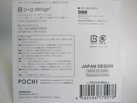 2014-04-24_BINGO_POCHI_33.JPG