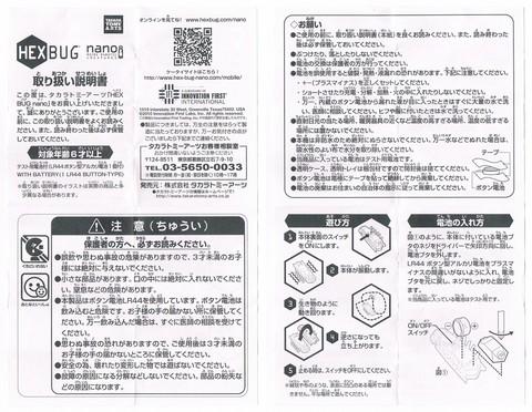2014-05-04_HEX_BUG_nano_50.jpg