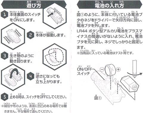 2014-05-04_HEX_BUG_nano_51.jpg