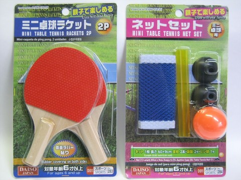 2014-05-05_Table_Tennis_02.jpg