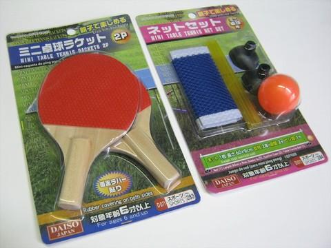 2014-05-05_Table_Tennis_04.jpg