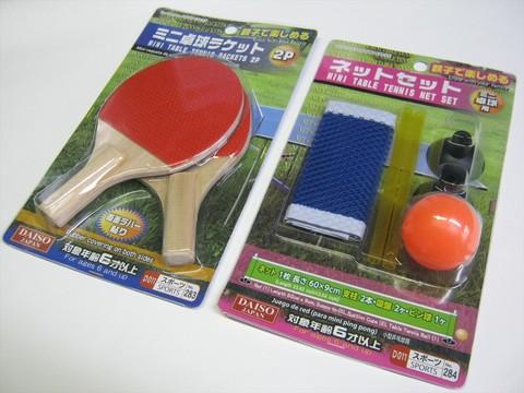 2014-05-05_Table_Tennis_05.jpg