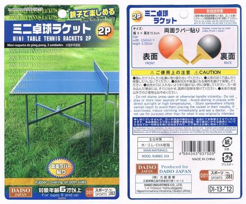 2014-05-05_Table_Tennis_46.jpg