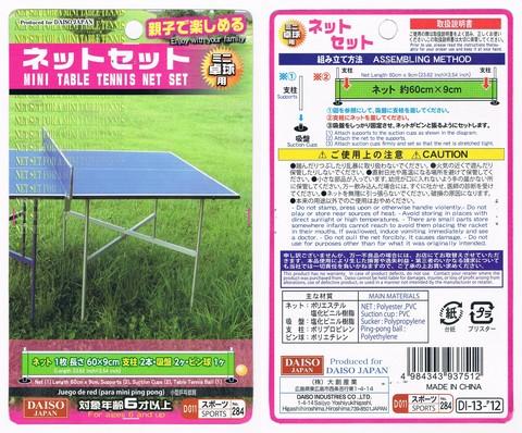 2014-05-05_Table_Tennis_47.jpg