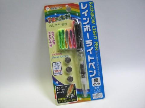 2014-05-26_Rainbow_Light_Pen_01.JPG