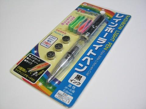 2014-05-26_Rainbow_Light_Pen_04.JPG